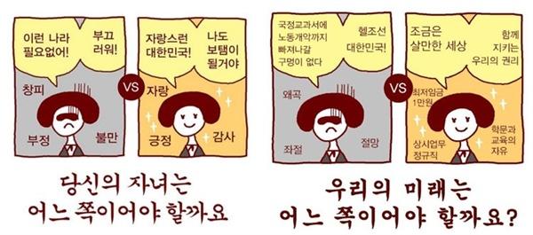 """(왼쪽) 교육부는 """"자랑스런 대한민국! 나도 보탬이 될거야""""라고 표현한 반면 (오른쪽)패러디 만화에서는 """"국정교과서에 노동개악까지 빠져나갈 구멍이 없다, 헬조선 대한민국""""이라고 일갈했다."""