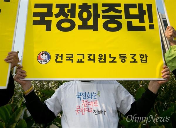 역사교과서 국정화 확정 고시가 실시 된 3일 오전 서울 종로구 정부서울청사 앞에서 '한국사교과서국정화저지네트워크' 회원들이 모여 고시강행 규탄 기자회견을 열고 있다.