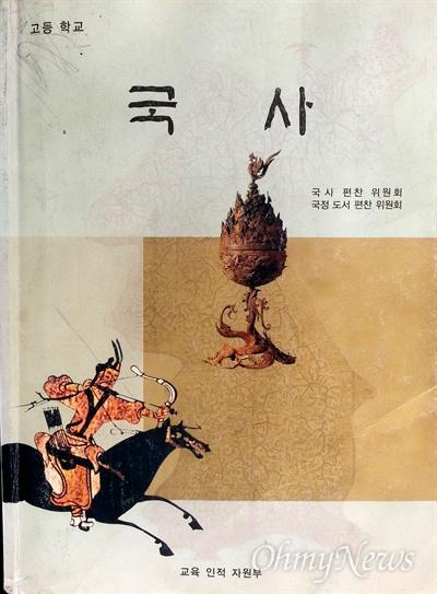 2002~2010년 사용된 국정교과서 <고등학교 국사> 표지.
