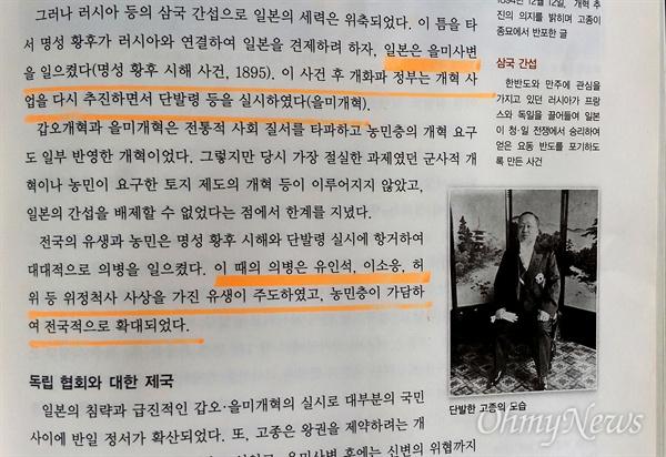 2002~2010년 사용된 국정교과서 <고등학교 국사>(2006년판)에서 명성황후 등에 대해 기술해 놓은 내용이다.