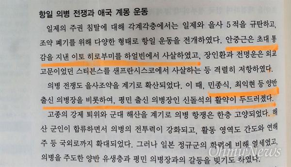 2002~2010년 사용된 국정교과서 <고등학교 국사>(2006년판)에서 '항일의병 전쟁' 등에 대해 기술해 놓은 내용이다.