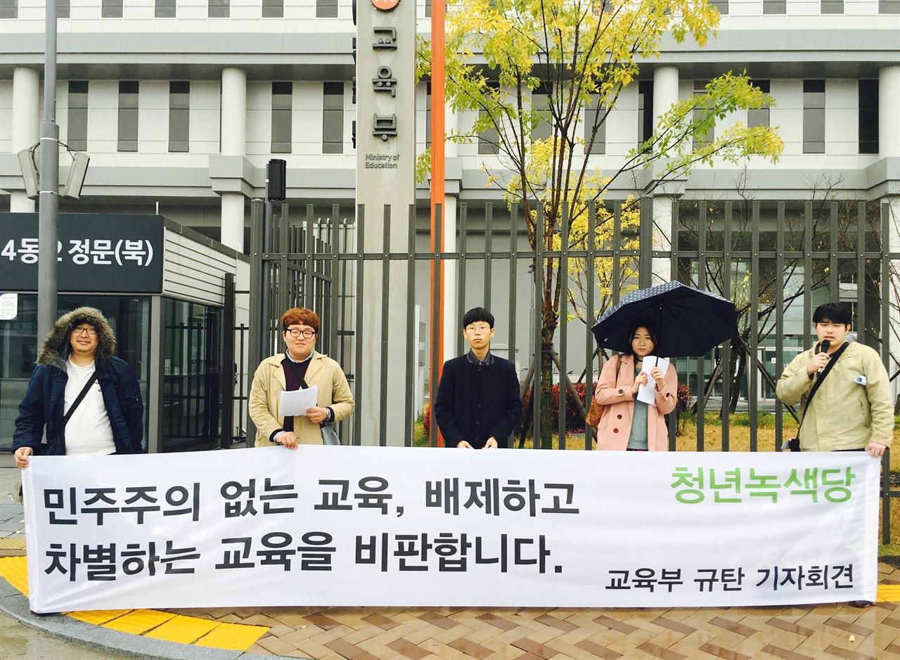 청년녹색당 기자회견 청년녹색당 김우빈 공동운영위원장, 변규홍 운영위원 및 청년당원들이 교육부를 규탄하는 기자회견을 가지고 있다.
