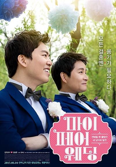 영화 <마이 페어 웨딩> 포스터
