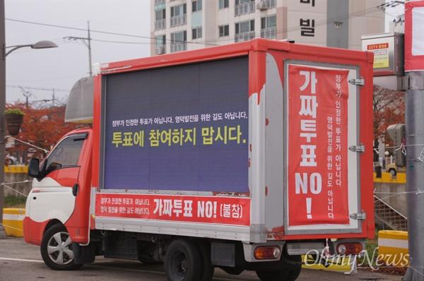 한수원에서 운영하는 것으로 보이는 영덕원전 찬반투표에 불참할 것을 요구하는 차량이 영덕읍 주변을 돌고 있다.