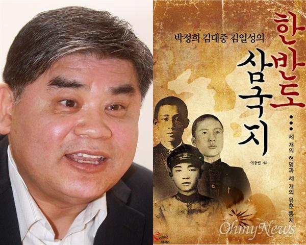 저자 이충렬과 '박정희 김대중 김일성의 한반도 삼국지 - 세 개의 혁명과 세 개의 유훈 통치' 표지.
