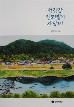 <섬진강 진뫼밭에 사랑비> 책표지.