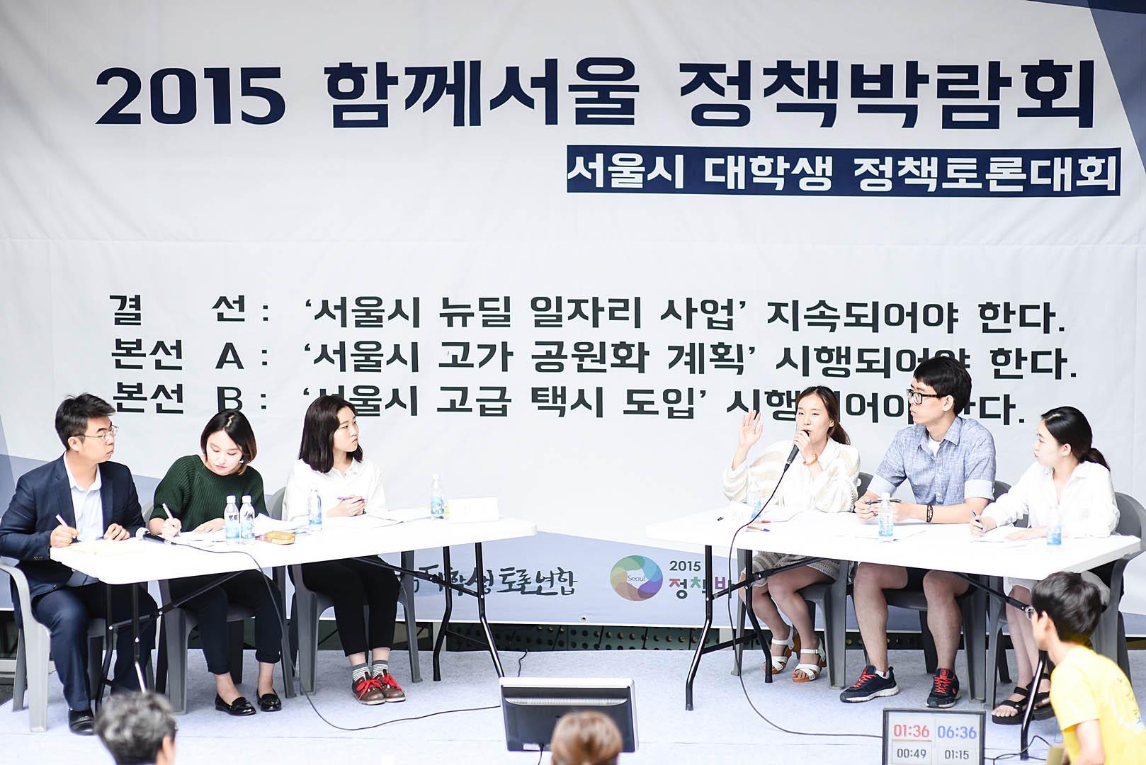지난 9월 12일 서울정책박람회에서 열린 서울시대학생토론의 한 장면.