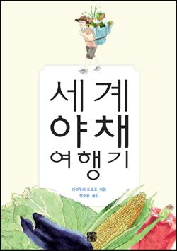 <세계 야채 여행기> 책표지.