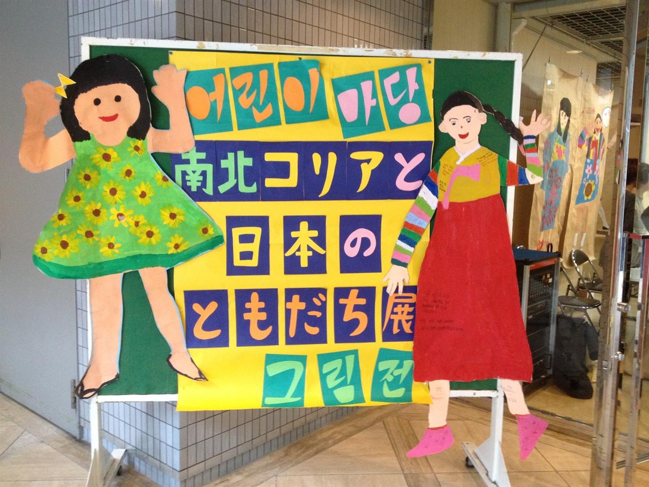 2015 남북코리아와 일본의 친구 그림전(오사카 전시회) 입구. 아이들의 전신 그림이 관람객을 환하게 맞이하고 있다.