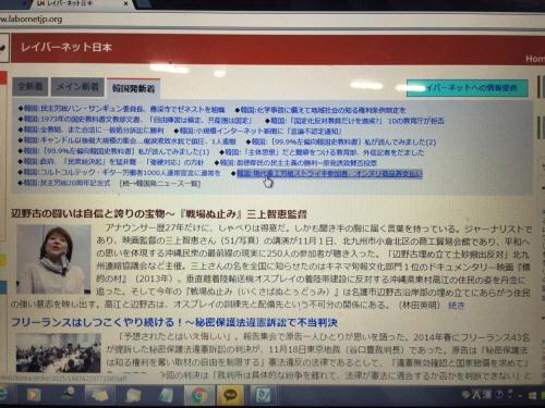 '일본 레이버넷'의 첫 화면. 한국 인터넷언론이 보도한 노동계 기사들도 눈에 띈다. 일본 레이버넷은 일본 내 여러 사회운동의 소식들도 전한다. 특히 최근 안보법안 논란과 후쿠시마 핵폭발사고와 관련된 사회운동의 동향을 이곳에서 파악할 수 있다.