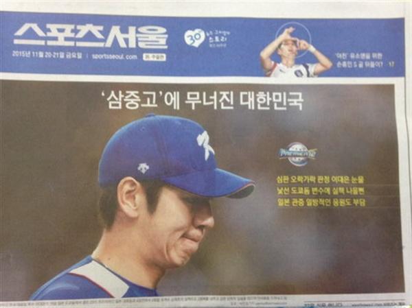 20일자 <스포츠서울>의 1면 사진.
