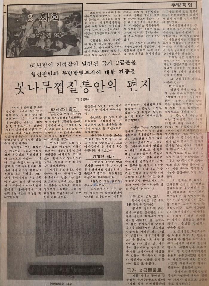 김철운 항일투사 관련 보도 김철운 항일투사의 무덤에서 편지가 발견된 2000년 당시 관련 길림성 언론 보도