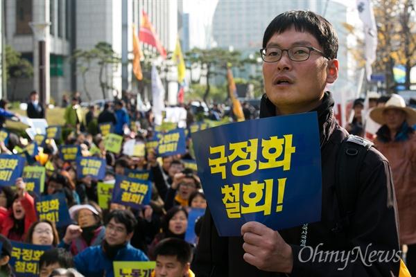 20일 오후 서울 중구 파이낸셜센터 앞에서 전국교직원노동조합 조합원들이 역사교과서 국정화 철회와 노동개악 저지를 주장하며 연가투쟁 집회를 열고 있다.