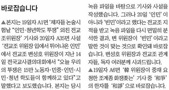 21일 자 <조선일보>에 실린 정정보도문.