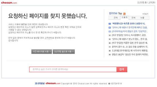 <조선일보>는 20일 자로 보도한 자사 사설을 인터넷에서 삭제했다.