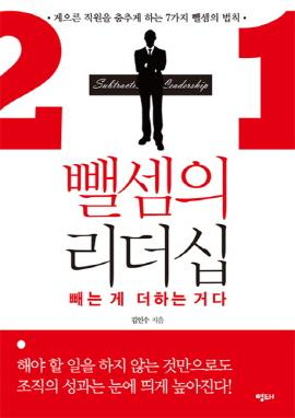 <뺄셈의 리더십>(김인수 지음 / 명태 펴냄 / 2015. 10 / 318쪽 / 1만 7000 원)