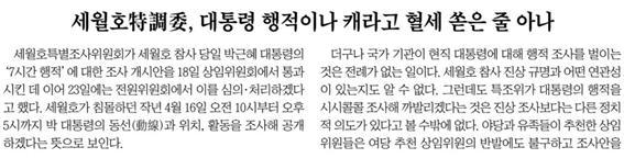 조선일보 11월 20일 사설 갈무리