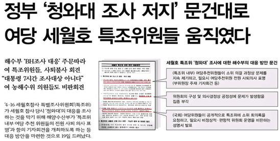 한겨레 11월 20일 보도 갈무리