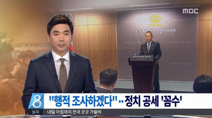 MBC 관련 보도 화면 갈무리