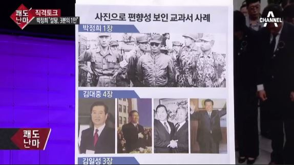 지난 10월 26일 채널A <쾌도난마> 방송 화면