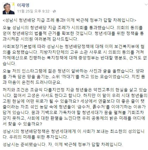 """이재명 성남시장은 11월 25일 청년배당 지급 조례가 통과한 뒤 """"박근혜 정부가 답할 차례""""라고 페이스북에 적었다."""