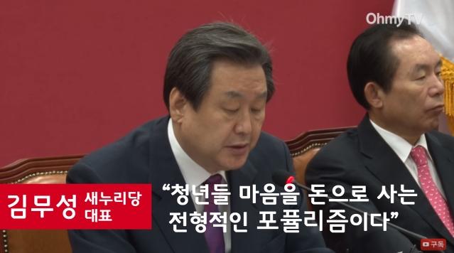 """김무성 새누리당 대표는 """"청년의 마음을 돈으로 사는 전형적인 포퓰리즘""""이라며 청년배당정책을 '비난'했다."""