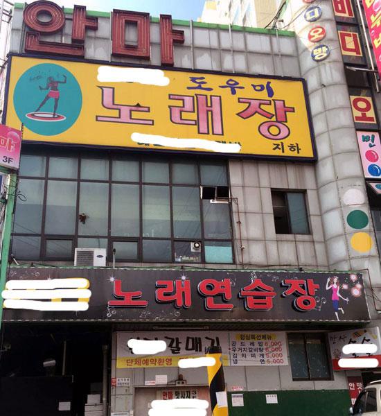 ▲ 한국농어촌공사가 경기도 하남시 덕풍동에서 임대사업하고 있는 상가건물
