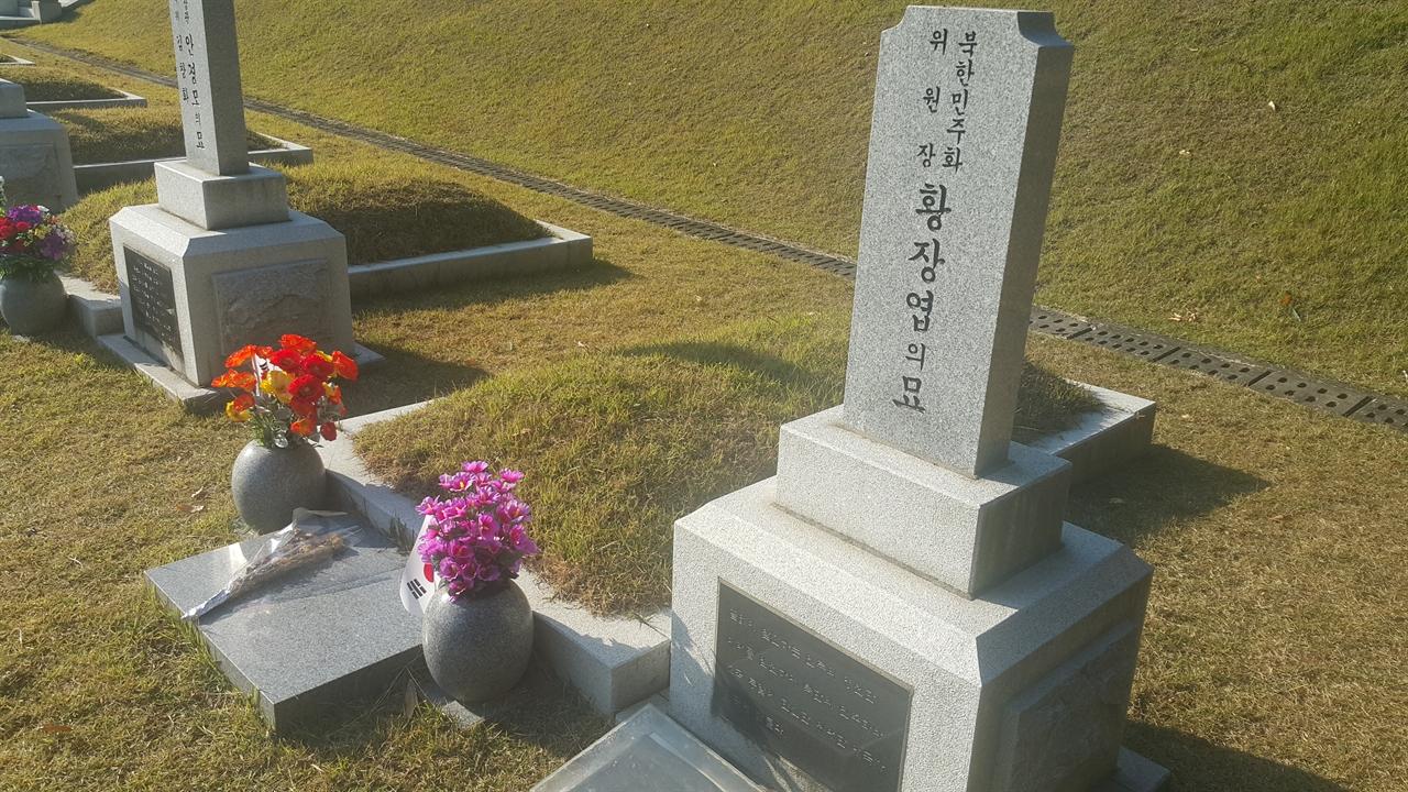 대전현충원에 안장된 황장엽씨의 묘. 묘비에 '북한 민주화 위원장 황장엽의 묘'라고 써 있다.