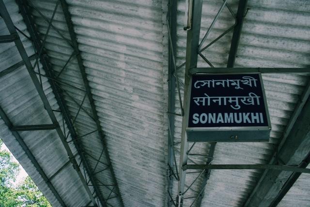 소나무키(Sonamukhi) 역의 플랫폼