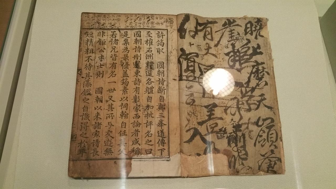 '국조시산', 허균이 엮은 시선집. 1706년에 간행된 목판본