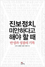 <진보정치, 미안하다고 해야 할 때> 표지