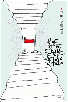 김비의 장편소설 <붉은 등, 닫힌 문, 출구 없음> 표지