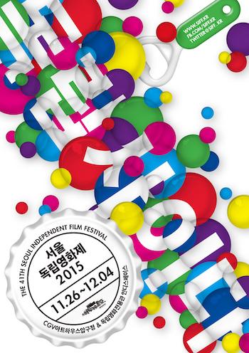 서울독립영화제 2015 포스터