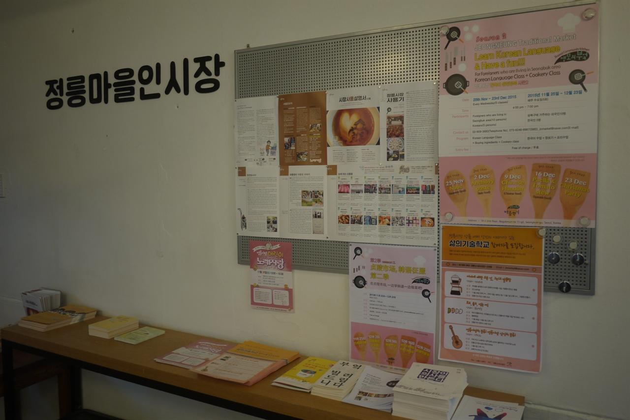정릉신시장사업단의 사무실 한켠의 모습. 주민들과 함께 할 수 있는 다양한 안내장들이 붙어 있다.