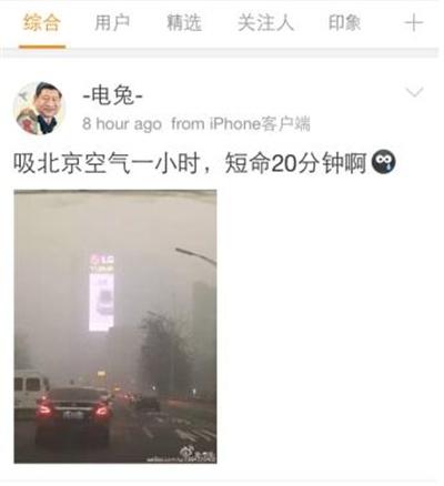 12월 1일 온라인을 통해 급속하게 퍼져나간 대도시 공기 문제를 지적한 글. '베이징 공기를 1시간 흡입하면 20분의 수명이 단축된다'는 내용이 들어있다.
