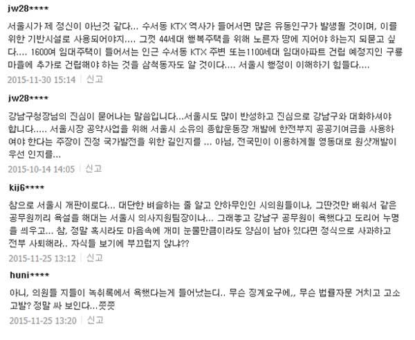 강남구청 공무원들이 포털사이트 네이버 기사에 단 댓글들.