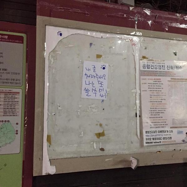 훼손된 대자보 지난 9일, 고려대학교 정경대학 후문에 게시된 '김일성 만세' 대자보가 훼손되자 그 자리에 '새오체'를 사용한 작은 자보가 붙었다. 촬영은 고려대학교 재학생 이정민씨.