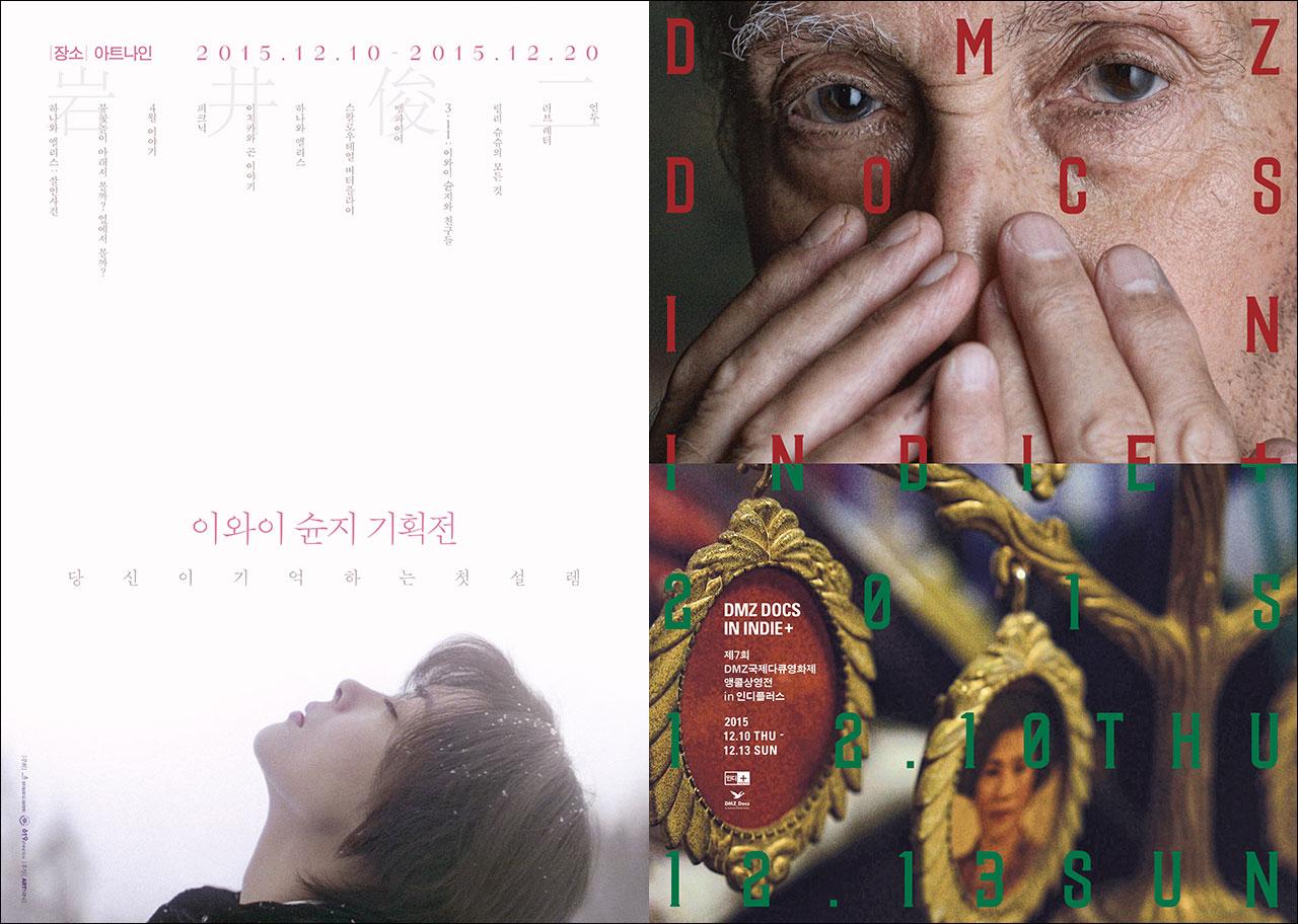 10일 개막한 이와이 슌지 기획전과 DMZ다멘터리영화제 앵콜상영전