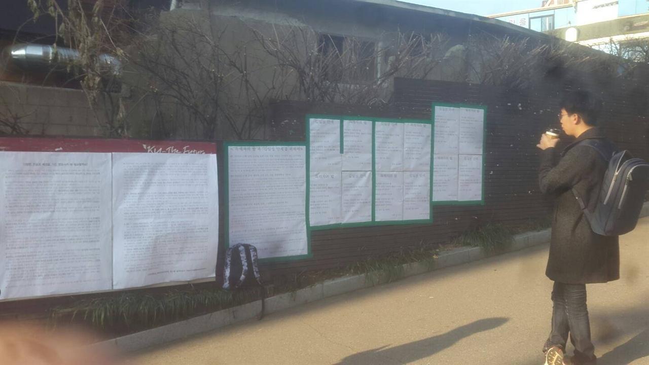 지난 11일, 수많은 대자보가 게시된 고려대 정경대학 후문 게시판 앞에서 학생 한 명이 대자보를 읽고 있다.
