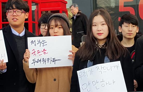 12일 열린 10차 청소년 거리행동에 나온 청소년들.
