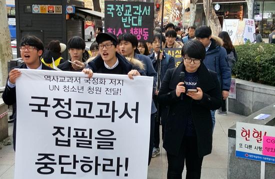 12일 오후 청소년들이 '국정화 반대' 거리 행진을 벌이고 있다.