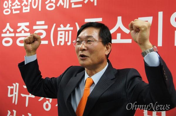 송종호 전 중소기업청장이 14일 오전 자신의 사무실에서 기자회견을 갖고 대구 달서갑 선거구 출마를 선언했다.