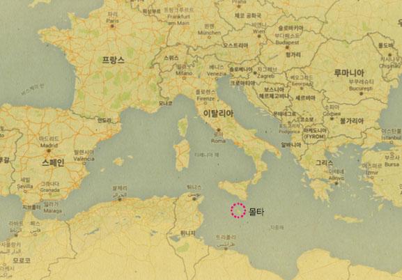 세계 지도에서는 잘 보이지 않는 지중해의 작은 섬나라 몰타(Malta).