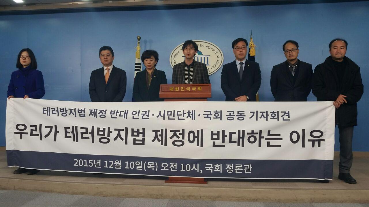 지난 10일 국회 정론관에서 테러방지법 제정에 반대하는 인권-시민사회단체와 의원들이 기자회견을 개최했다. 이 자리에는 새정치민주연합 김기식 의원, 남인순 의원, 박홍근 의원, 이학영 의원이 참석했다.