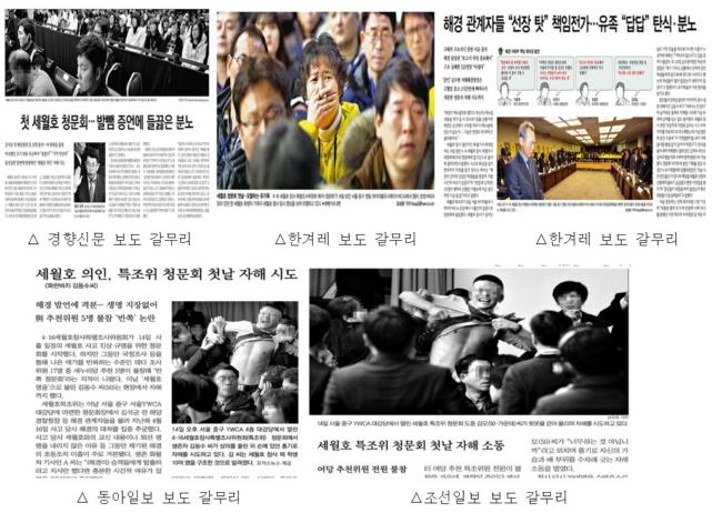 5개 일간지 세월호 청문회 보도 비교