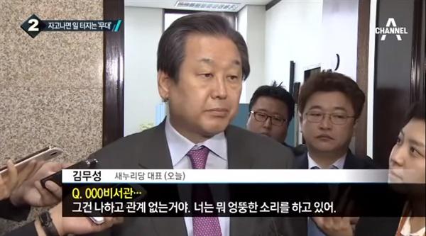 김무성 전 보좌관 구속 소식에 관해 기자가 물어보자, 김무성 대표는 기자에게 반말로 답했다