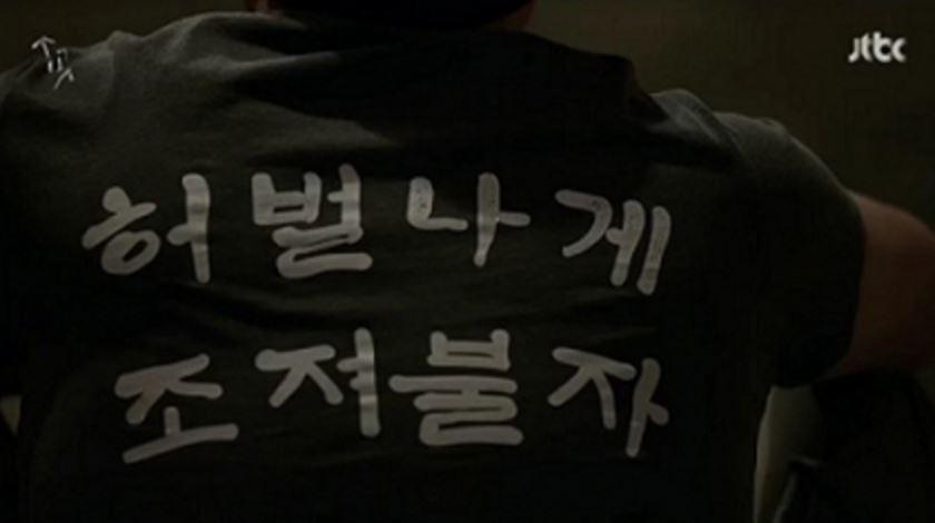 JTBC <송곳> 중 한 장면
