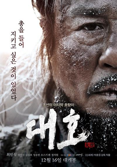 영화 <대호>의 포스터. 영화 속 천만덕(최민식 분)은 조선의 마지막 호랑이를 사냥하기 위해 나서는 사냥꾼으로 등장한다.