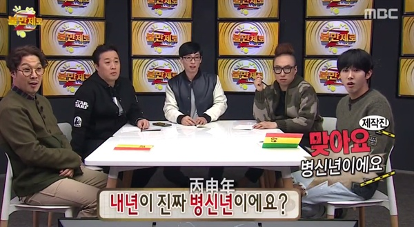 MBC <무한도전>에서 '병신년'이 유머소재로 쓰이는 장면