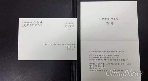 21일 오전 서울시 중구 민주노총 사무실에 도착한 대통령의 연하장.